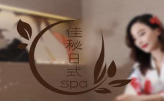 日式尊享SPA会所