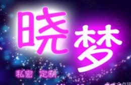 [朝阳区] 晓梦养生会所