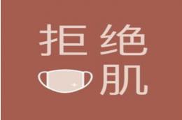 [顺义区] 水仙之美护肤馆