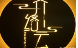 [朝阳区] 络云养生馆