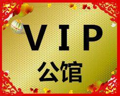 VIP公馆 [丰台区]